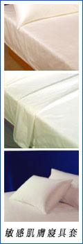 敏感肌膚寢具